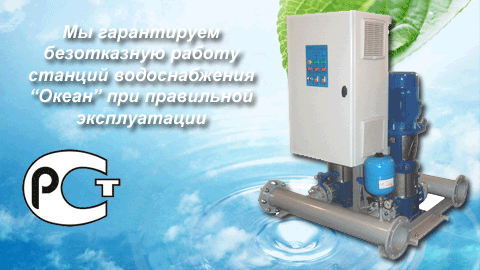 Станции водоснабжения